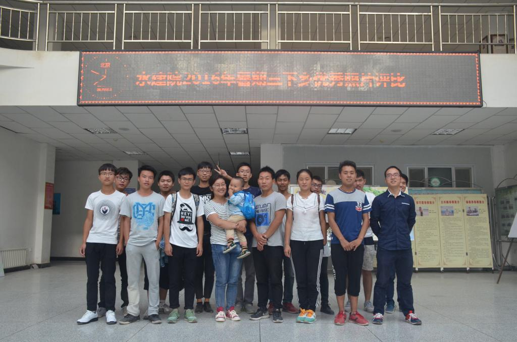 水建院成功举办2016年暑期社会实践优秀照片评比活动