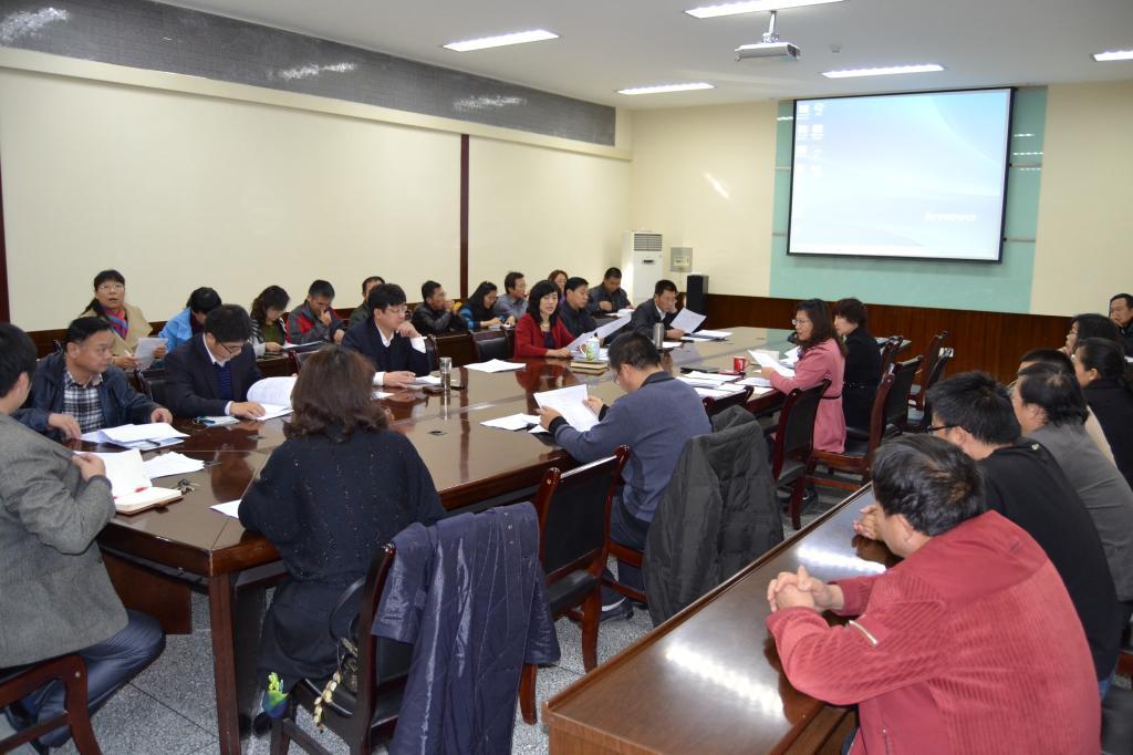 评审工作会议-塔里木大学